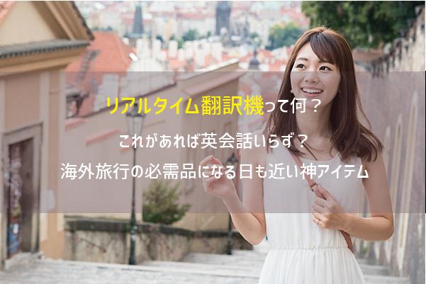 リアルタイム翻訳機の記事のトップ画像