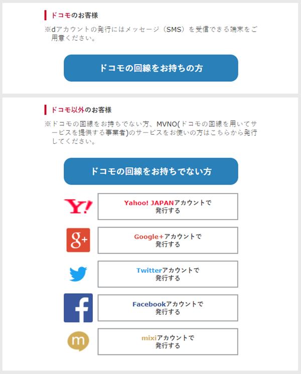 dアカウント登録画面