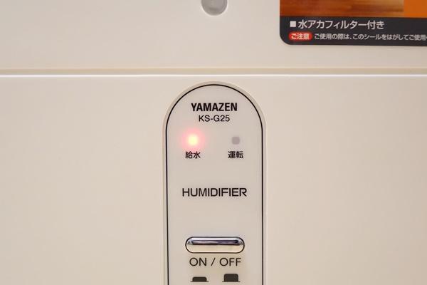 YAMAZENのスチーム式加湿器