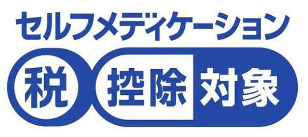 セルフメディケーション税のロゴ
