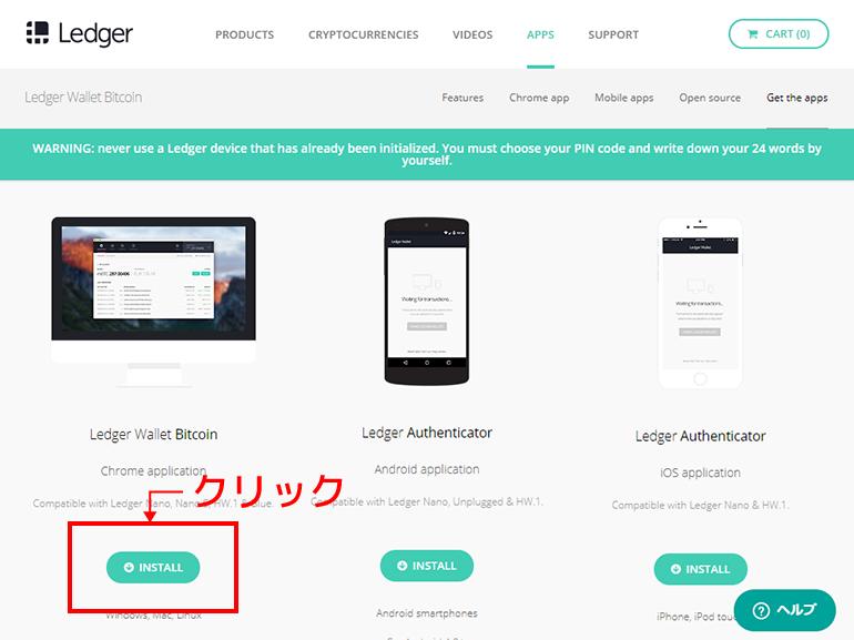 レジャーナノSのウォレットアプリのインストール手順②