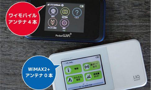WiMAXとワイモバイルの電波比較