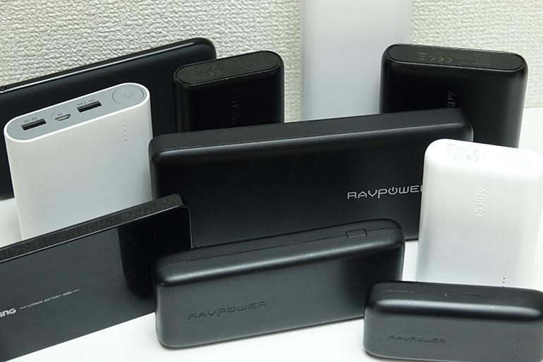 たくさんのモバイルバッテリー