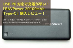 RAVPower 20100mAh Type-Cの購入レビュー1