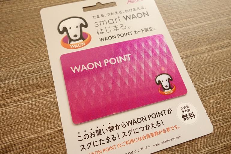 楽天ポイントカードの作り方(WAONカードの画像)