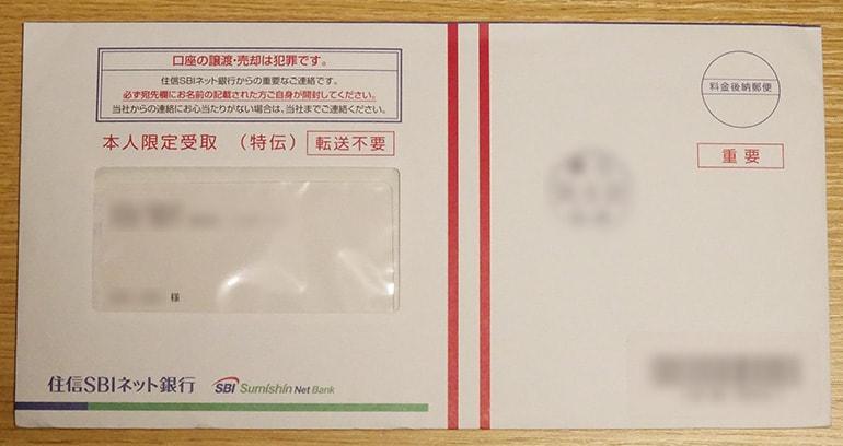 住信SBIネット銀行のカード