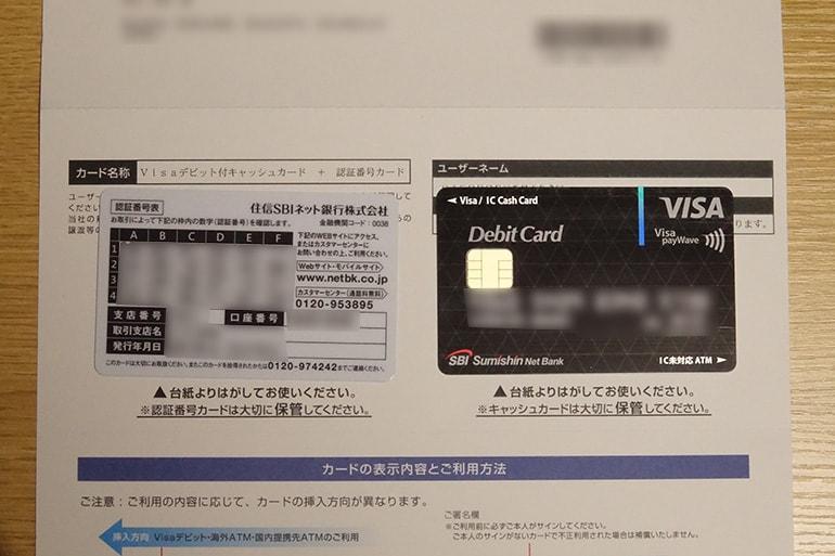 住信SBIネット銀行のカードの台紙