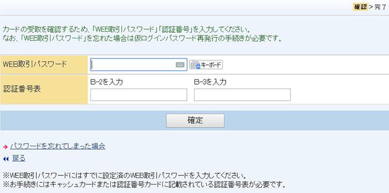 住信SBIネット銀行のカード受け取り確認の手続画面