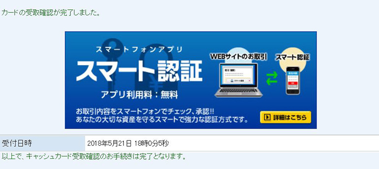 住信SBIネット銀行のカード受け取り確認の手続完了画面