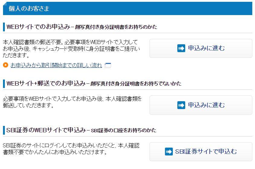 住信SBIネット銀行の口座開設の手順2