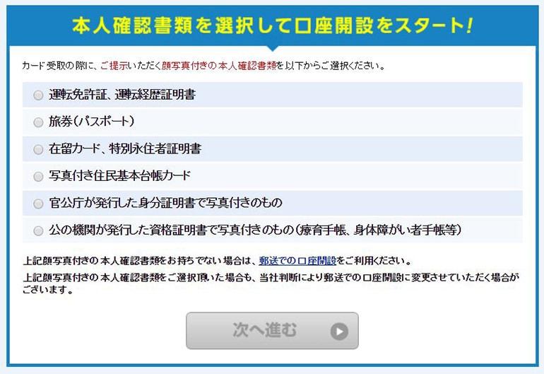 住信SBIネット銀行の口座開設の手順3