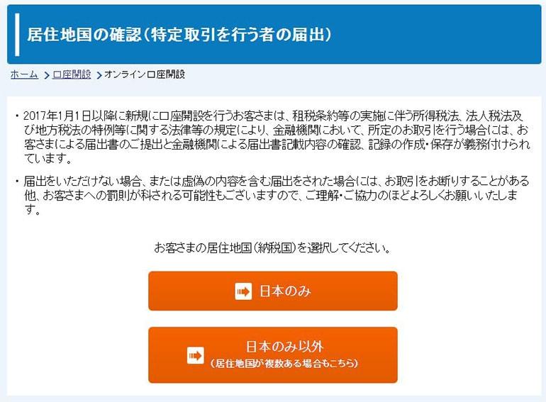 住信SBIネット銀行の口座開設の手順4「居住地国の確認」