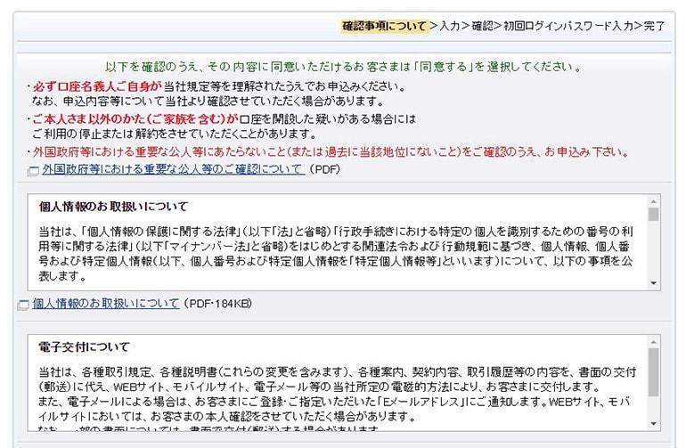 住信SBIネット銀行の口座開設の手順5「確認事項」
