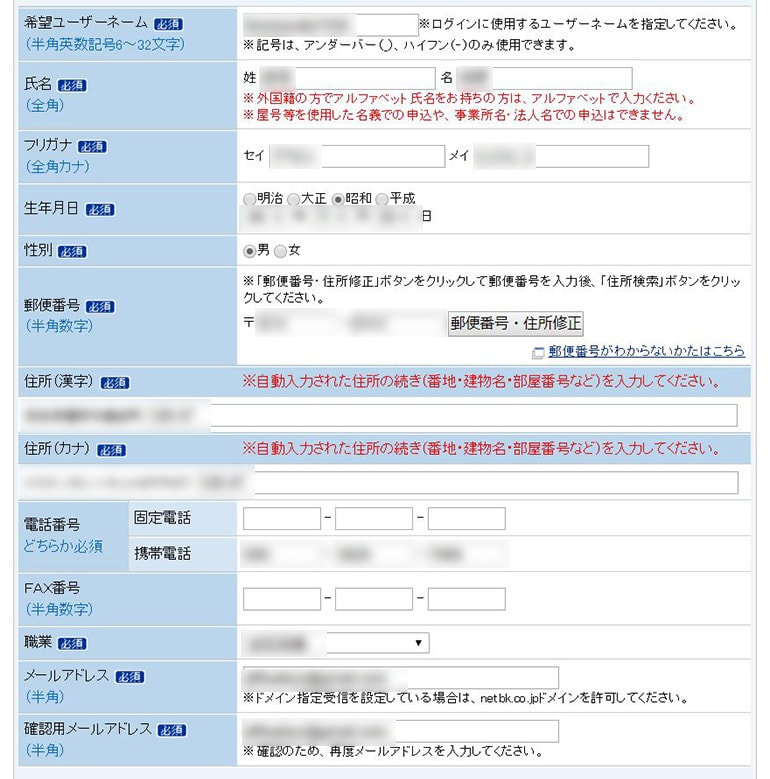 住信SBIネット銀行の口座開設の手順5「住所などの入力」