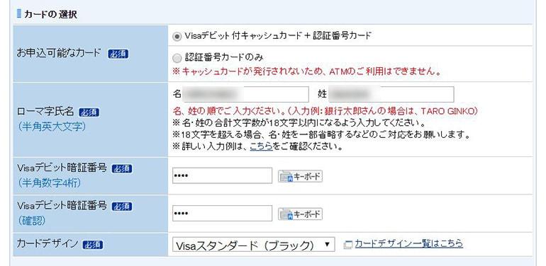 住信SBIネット銀行の口座開設の手順5「カードの種類などを選択」