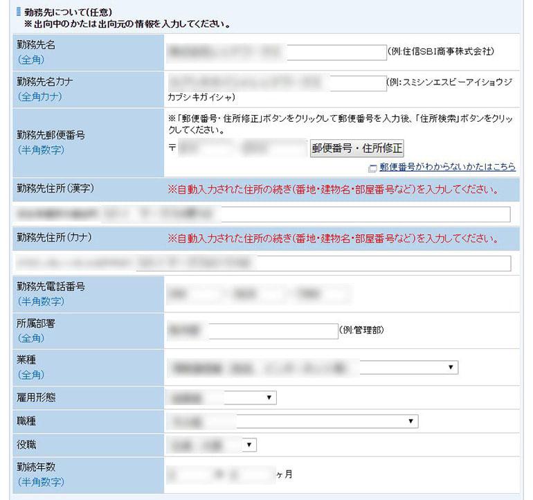 住信SBIネット銀行の口座開設の手順5「勤務先情報の入力」