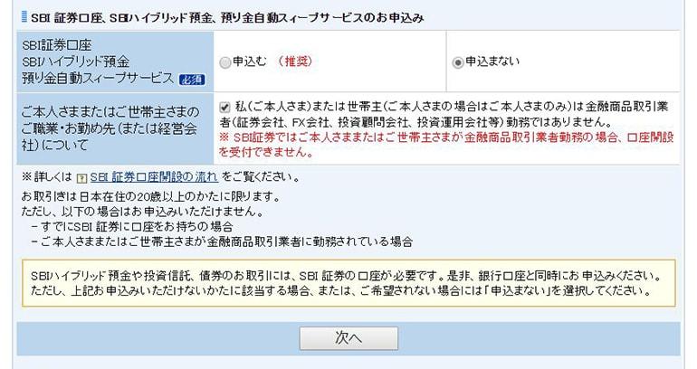 住信SBIネット銀行の口座開設の手順5「SBI証券の同時申し込みの選択」