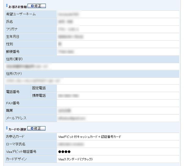 住信SBIネット銀行の口座開設の手順5「入力事項の確認1」
