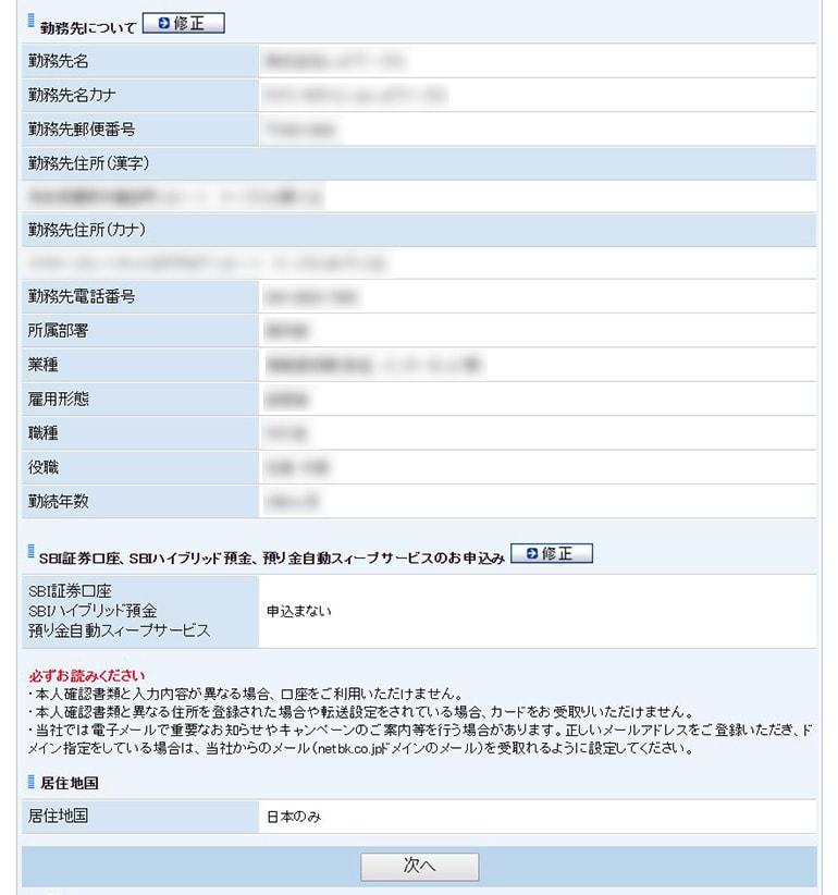 住信SBIネット銀行の口座開設の手順5「入力事項の確認2」
