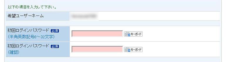 住信SBIネット銀行の口座開設の手順5「初回ログインパスワード設定」