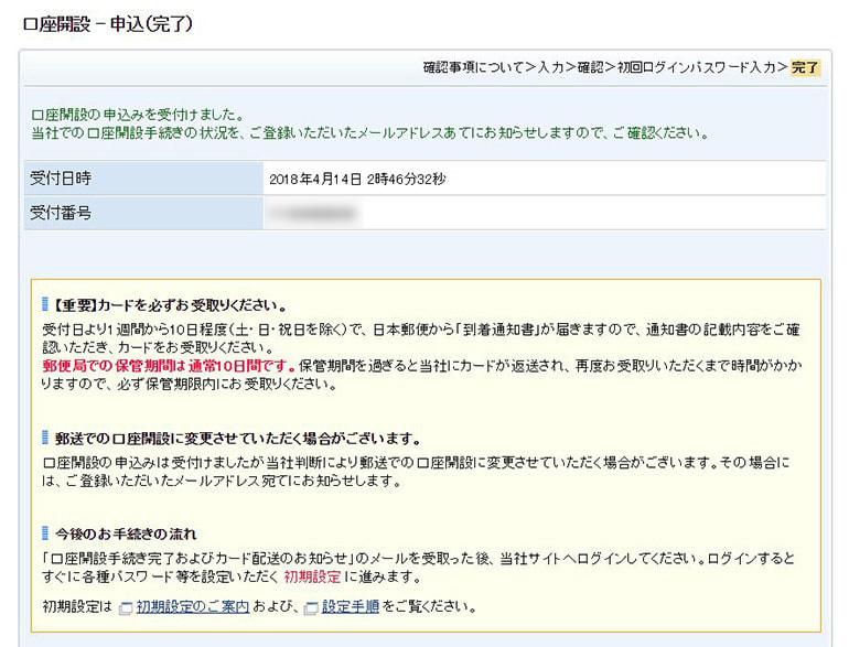住信SBIネット銀行の口座開設の手順5「初回ログインパスワード設定の完了」