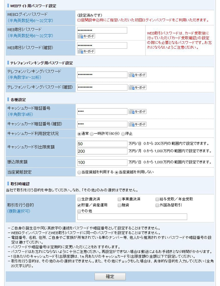 住信SBIネット銀行の口座開設の手順5「各種パスワードの設定」