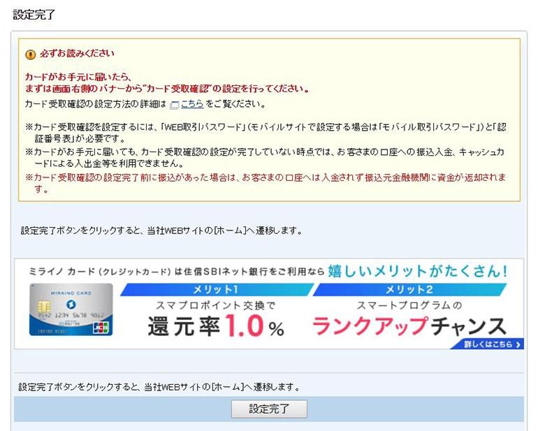 住信SBIネット銀行の口座開設の手順5「設定の完了」