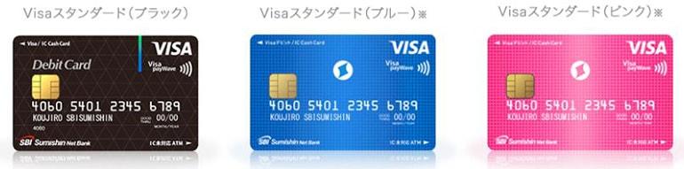 住信SBIネット銀行の口座開設の手順5「カード券面のデザイン」