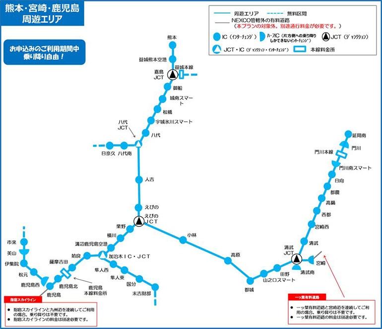熊本・宮崎・鹿児島コース