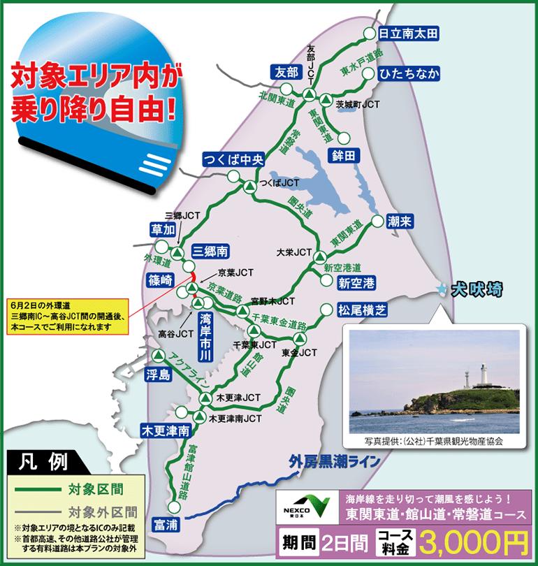東関東道・館山道・常磐道コース