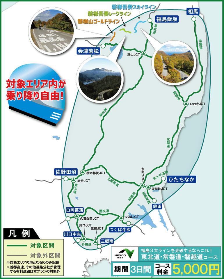 東北道・常磐道・磐越道コース