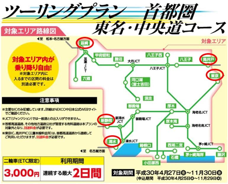 首都圏 東名・中央道コース