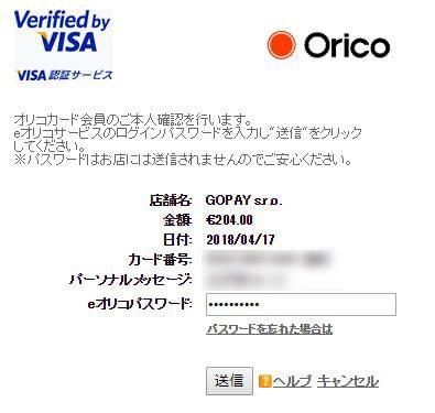TREZOR購入jのクレジットカード情報入力画面