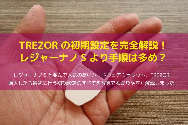 TREZORの初期設定の解説ページのトップ写真