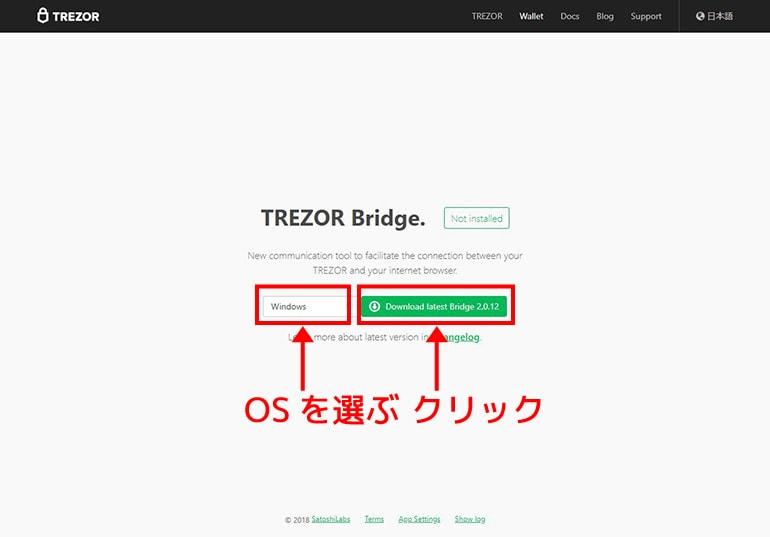 TREZORのセットアップアプリのダウンロードページ