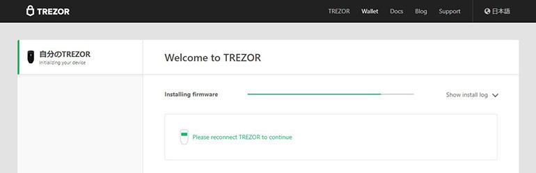 TREZORのファームウェアのインストール画面