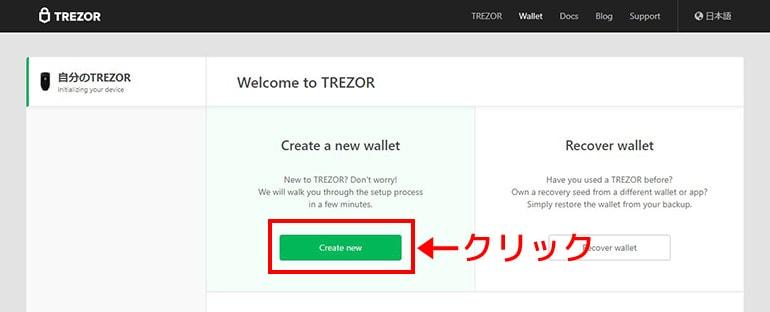 TREZORの設定画面