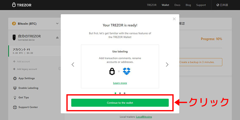 TREZORの設定が完了した画面