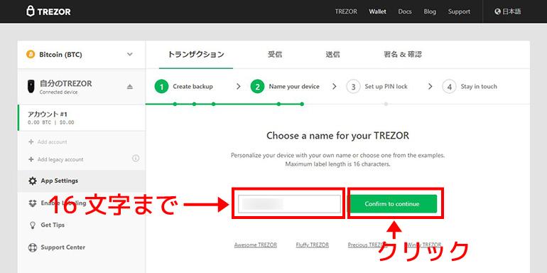 TREZORの名前を設定する画面