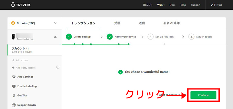 TREZORの名前設定の完了画面