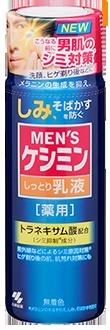 メンズケシミンクリーム(新パッケージ)