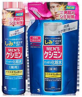 メンズケシミン化粧水(新パッケージ)