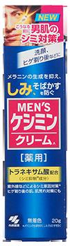 メンズケシミン乳液(新パッケージ)