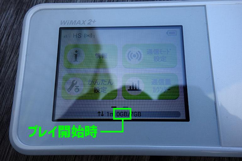 WiMAXルーターの画面