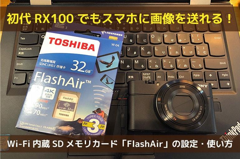 SONY RX100とFlashAir