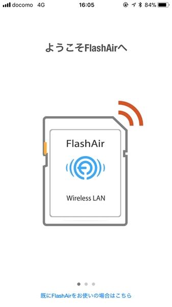 FlashAirの起動画面