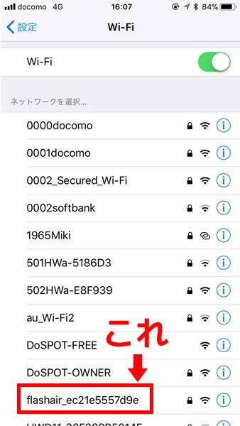 wifi選択画面