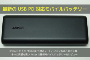 Anker PowerCore Speed 20000 PDの購入レビュー