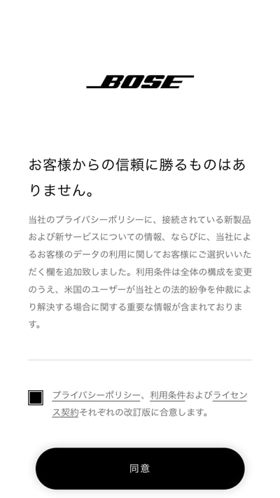 Boseconnect2の注意画面