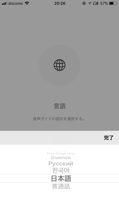 Boseconnect2の言語選択画面